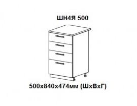 Шкаф нижний с 4 ящиками 500х840х474мм ШН4Я 500 Нови
