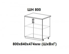 Шкаф нижний 800х840х474мм ШН 800 Нови со столешницей