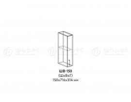Квадро Лофт ШВ-150 шкаф навесной
