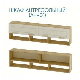 ШКАФ АНТРЕСОЛЬНЫЙ МАРКИЗА АН-01