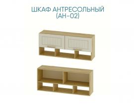 ШКАФ АНТРЕСОЛЬНЫЙ МАРКИЗА АН-02