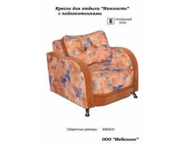 Кресло для отдыха с подлокотниками Нежность